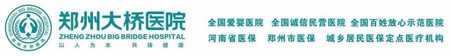 郑州大桥医院,全国爱婴医院,全国诚信民营医院,全国百姓放心示范医院